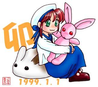 1999年の年賀状カット