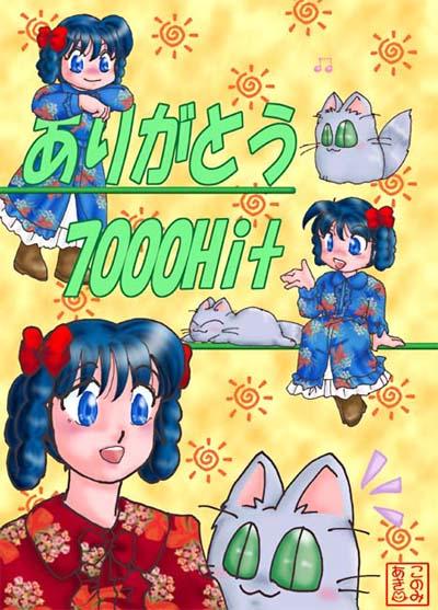 7000Hit記念絵!
