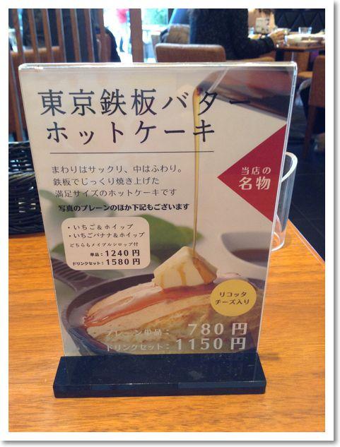 【パンケーキの旅】TOP TABLES