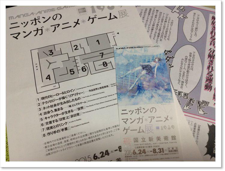 「ニッポンのアニメ・マンガ・ゲーム展」とリサとガスパール展。