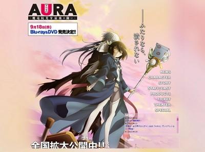 【映画】「AURA -魔竜院光牙 最後の闘い-」