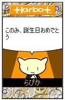 5/23番外:ブログパーツやらSNSやらのメッセージ