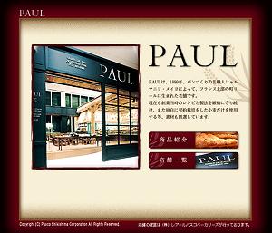 PAULへ行ってみたよ