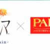 パルマ×パルムコラボキャンペーン♪とパルマにハマった話。