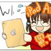 ああiPad Air(第3世代)っ!